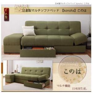日本製マルチソファ ソファーベッド konoha このは