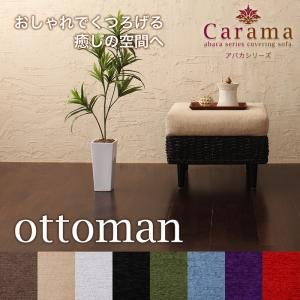 ソファ アバカシリーズ Carama カラマ オットマン