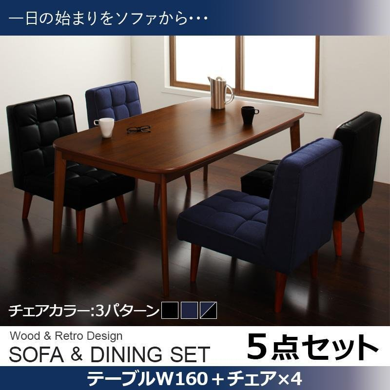 ソファ ソファー&ダイニングテーブルセット DARVY ダーヴィ/5点セット Hタイプ(テーブルW160cm+チェア×4)