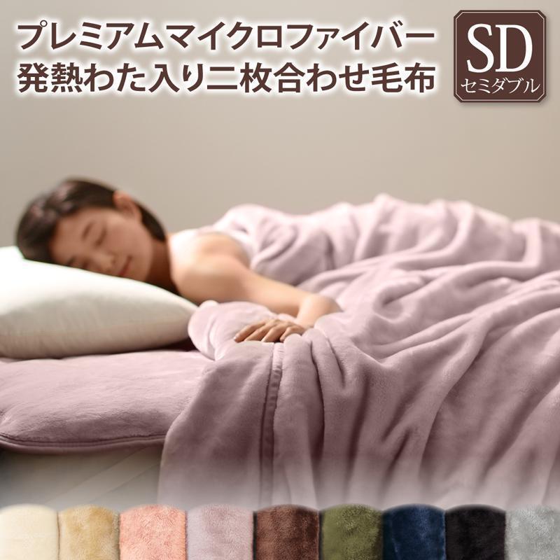 毛布 2枚合わせ お得 洗える プレミアムマイクロファイバー 在庫一掃売り切りセール 贅沢 グラン 発熱わた入り2枚合わせ毛布単品 セミダブル とろける