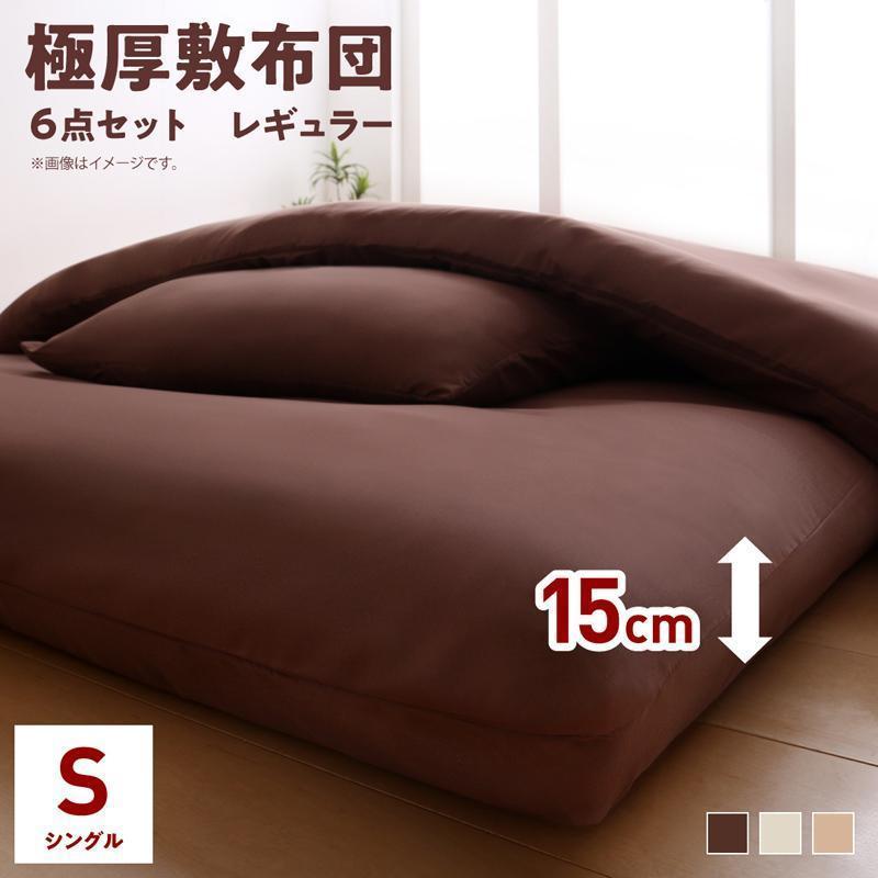 布団セット シングル 6点 極厚15cm敷布団 ボリューム布団6点セット 洗える布団 レギュラータイプ シングル|interior-miyabi