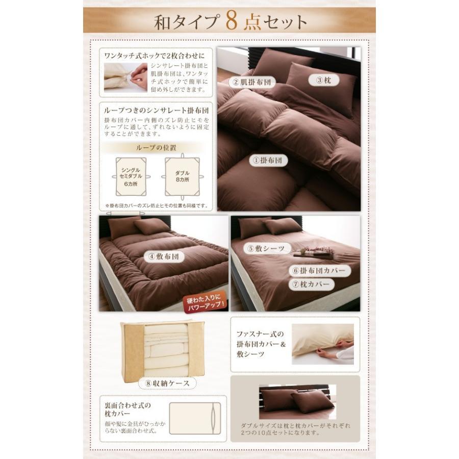 布団セット 羽毛布団 より2倍あったかい 洗える抗菌防臭 シンサレート高機能中綿素材入り布団 8点セット 和タイプ シングル|interior-miyabi|06