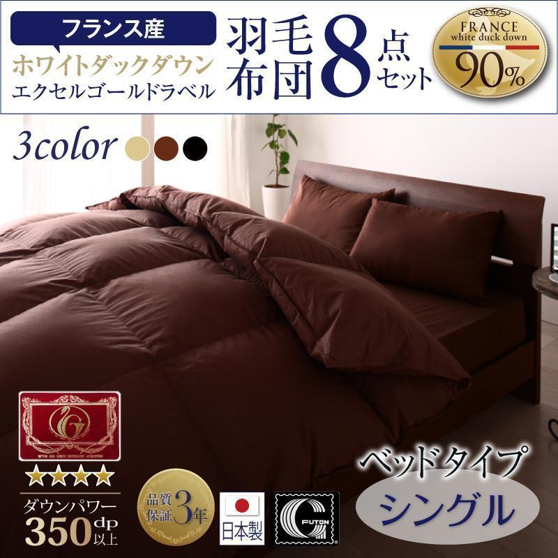 羽毛布団  エクセルゴールドラベル 8点セット 日本製防カビ消臭 フランス産ホワイトダックダウン  ベッドタイプ シングル