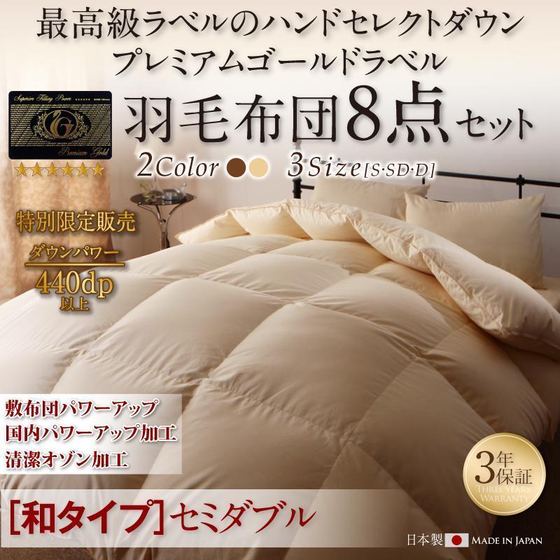 羽毛布団セット プレミアムゴールドラベル 8点 日本製防カビ消臭 ハンドセレクトマザーダックダウン  和タイプ セミダブル