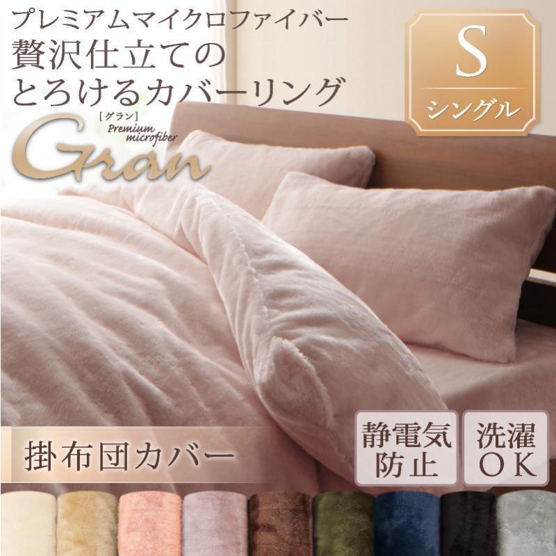 掛け布団カバー 布団カバー プレミアムマイクロファイバー贅沢仕立てのとろけるカバー カバー シングル interior-miyabi