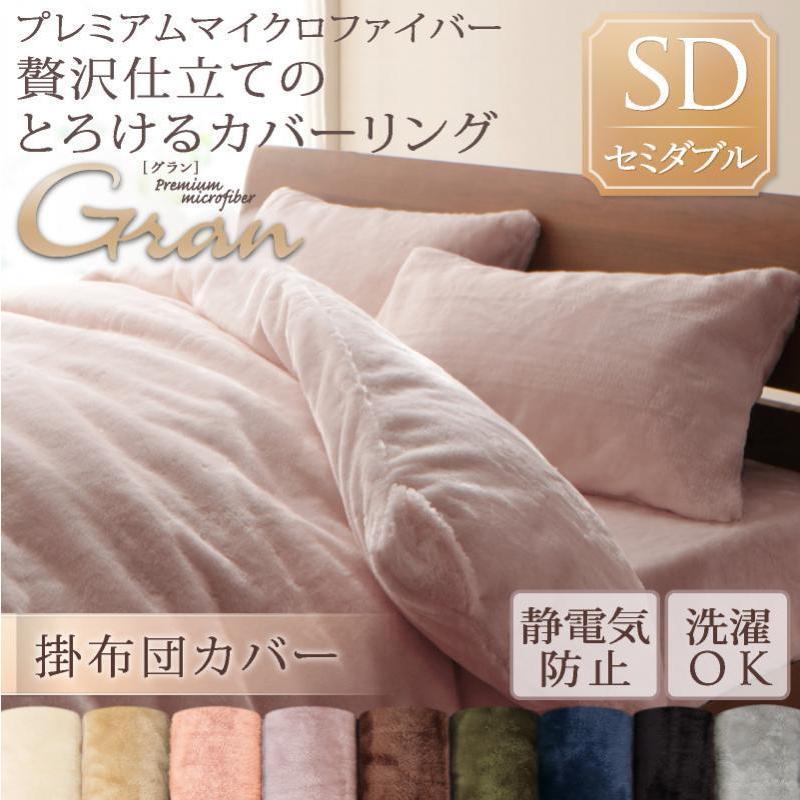 掛け布団カバー 布団カバー プレミアムマイクロファイバー贅沢仕立てのとろけるカバー カバー セミダブル interior-miyabi
