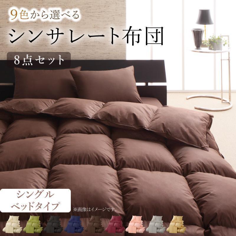 布団セット羽毛布団より2倍あったかい シンサレート入り布団 8点セット ベッドタイプ シングル|interior-miyabi
