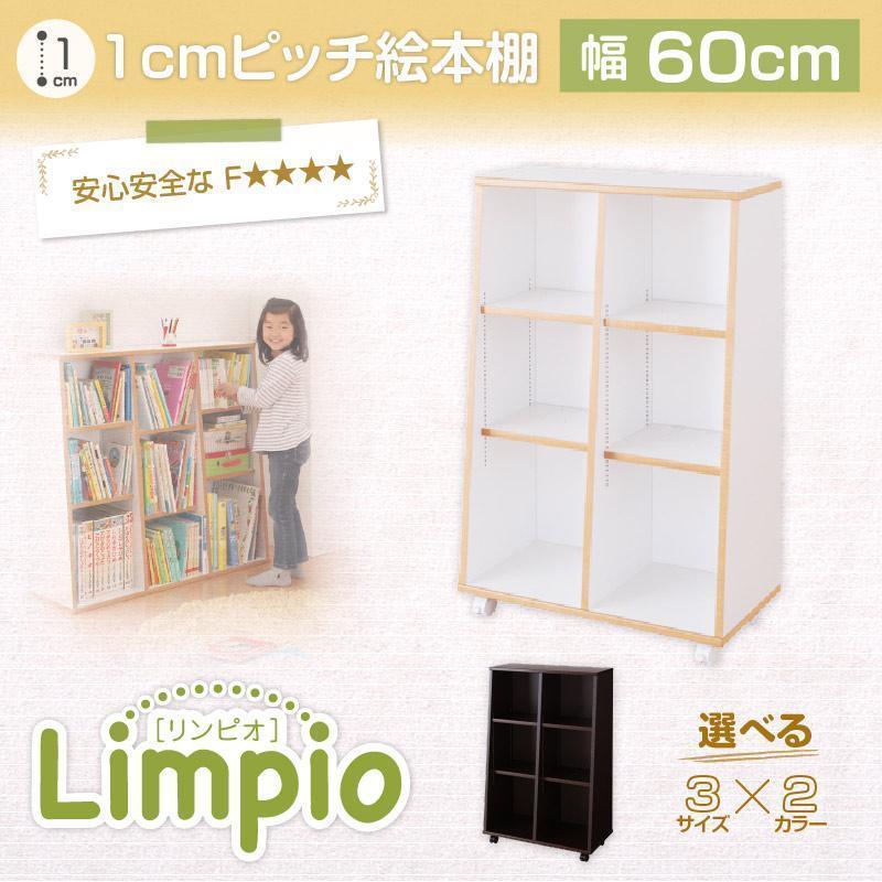 子供部屋に最適!キャスター付1cmピッチ絵本棚 Limpio リンピオ 60cm