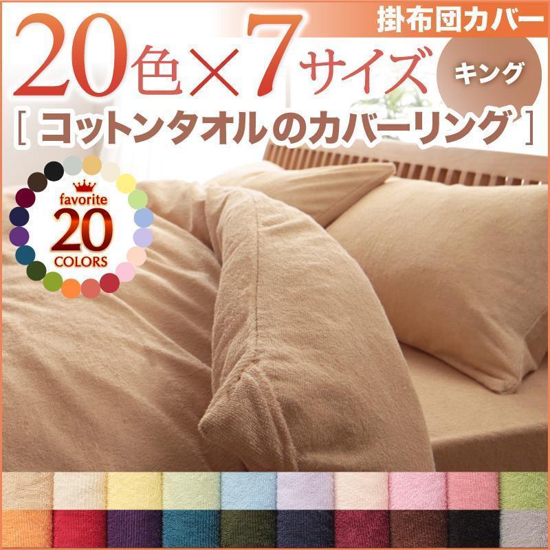 掛布団カバー タオル地 365日気持ちいい コットンタオル カバー キング interior-miyabi