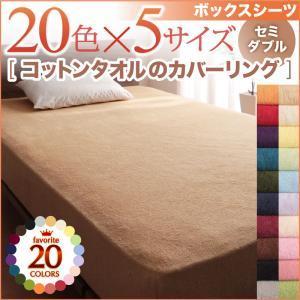 ボックスシーツ タオル地 365日気持ちいい コットンタオル ボックスシーツ セミダブル|interior-miyabi