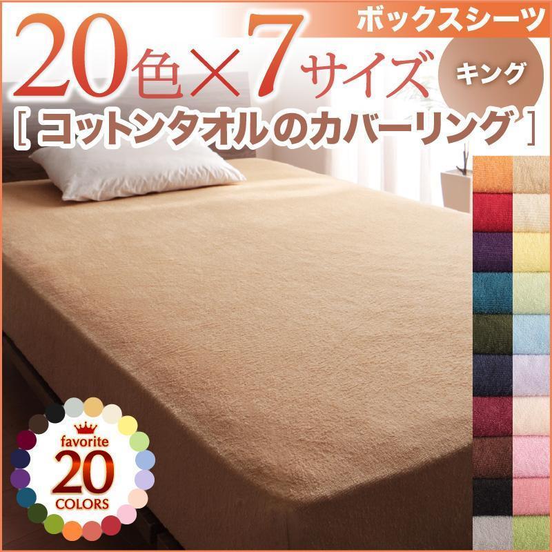 ボックスシーツ タオル地 365日気持ちいい コットンタオル ボックスシーツ キング|interior-miyabi