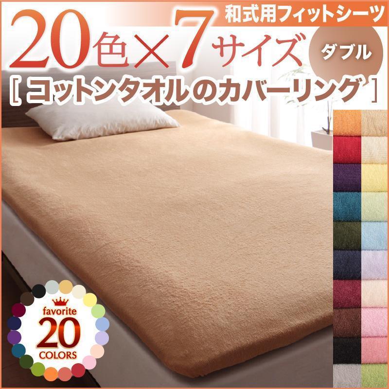敷布団カバー タオル地 365日気持ちいい コットンタオル 和式用フィットシーツ ダブル|interior-miyabi