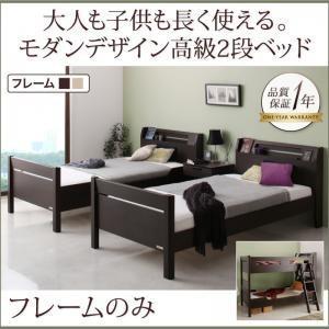 二段ベッド 大人子供使える モダンデザイン 高級2段ベッド Georges ジョルジュ ベッドフレームのみ シングル シングル