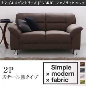 ソファ 二人掛け シンプル モダンシリーズ FABRIC ファブリック スチール脚タイプ