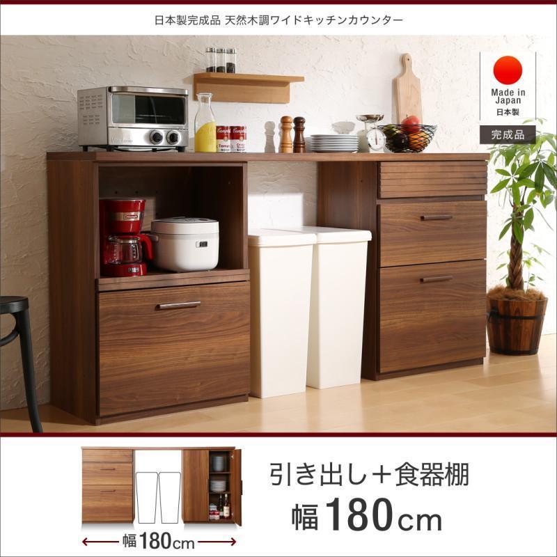 キッチンカウンター 天然木調 ワイド 日本製完成品 Walkit Walkit ウォルキット 引き出し+食器棚 幅180