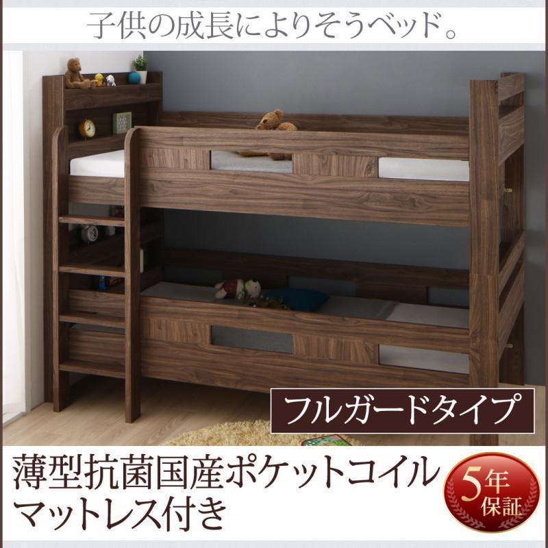 2段ベッド 大きいベッドにも シングル ツインベッドにもなるウェントス 薄型抗菌国産ポケットコイルマットレス付き 薄型抗菌国産ポケットコイルマットレス付き フルガード ワイドK200