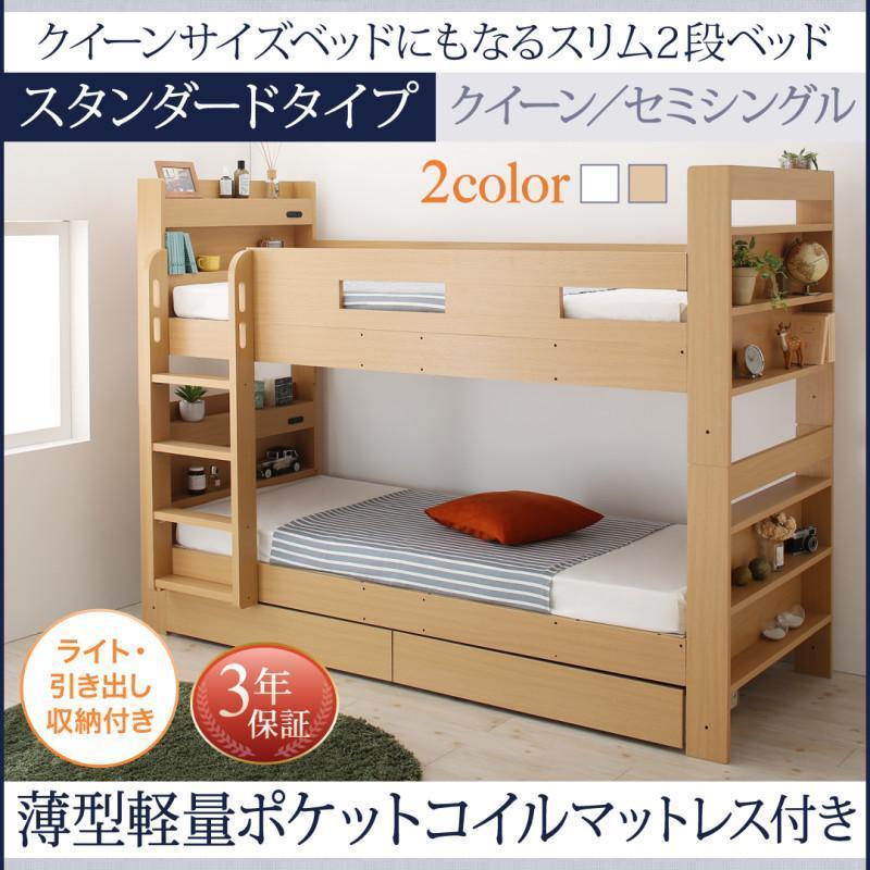 2段ベッド クイーンサイズベッドにもなるWhenwill ウェンウィル 薄型軽量ポケットコイルマットレス付き 薄型軽量ポケットコイルマットレス付き スタンダード クイーン