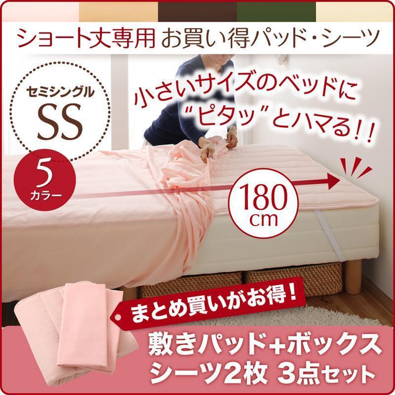 ショート丈専用 敷パッド お買い得綿混パッド・シーツ +ボックスシーツ2枚 3点セット セミシングル ショート丈 interior-miyabi