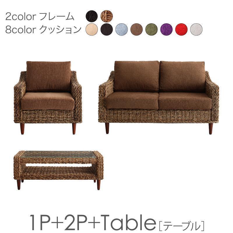 リゾートホテル ソファ アジアン アバカ  ソファ2点&テーブル ソファ2点&テーブル 3点セット 1人掛け+2人掛け