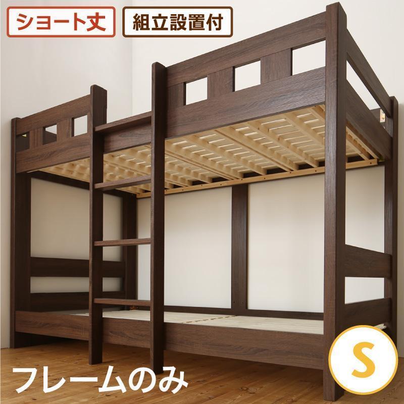 組立設置付二段ベッド コンパクト 頑丈  ベッドフレームのみ シングル シングル ショート丈