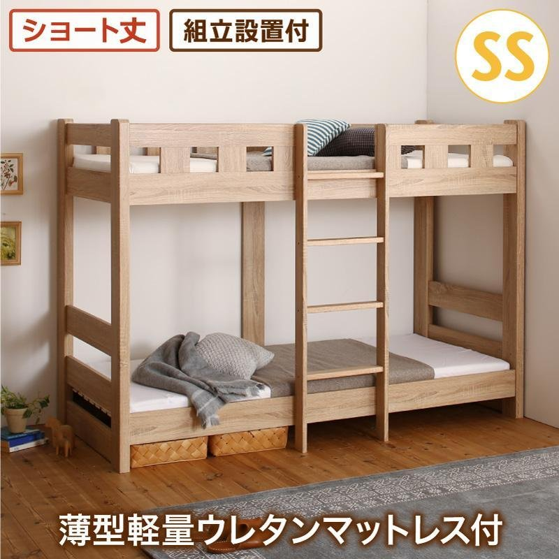 組立設置付二段ベッド コンパクト 頑丈  ウレタンマットレス付き ウレタンマットレス付き セミシングル ショート丈