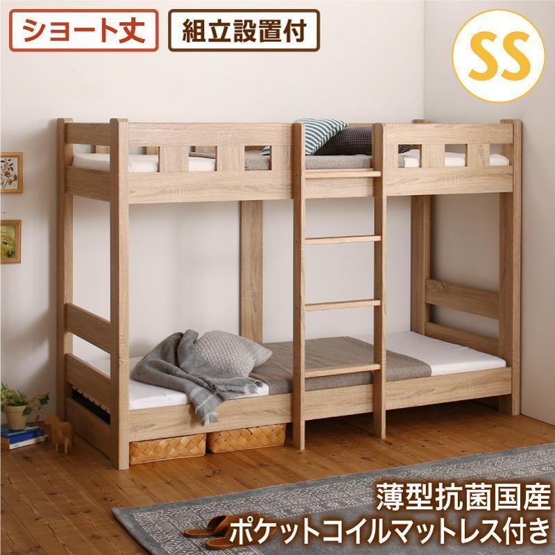 組立設置付二段ベッド コンパクト 頑丈  組立設置付二段ベッド コンパクト 頑丈  薄型抗菌国産ポケットコイルマットレス付き セミシングル ショート丈
