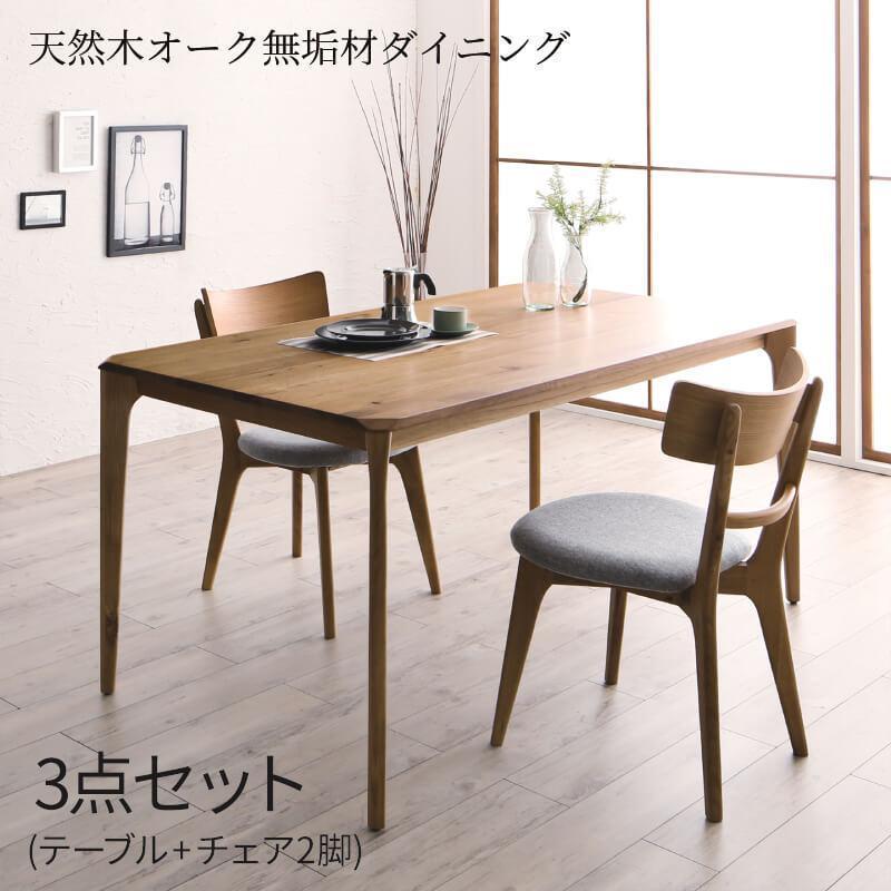 ダイニングテーブルセット 天然木オーク 無垢材 3点セット(テーブル+チェア2脚) 3点セット(テーブル+チェア2脚) W150