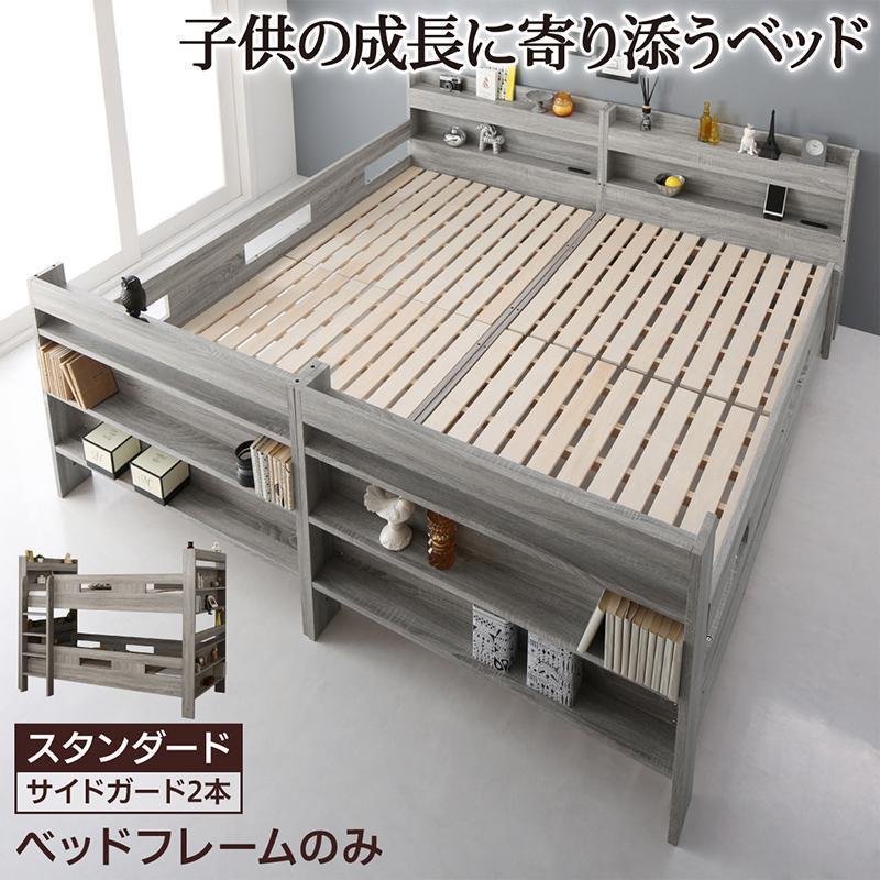 二段ベッド キングサイズベッド 添い寝  ベッドフレームのみ ベッドフレームのみ スタンダード ワイドK200