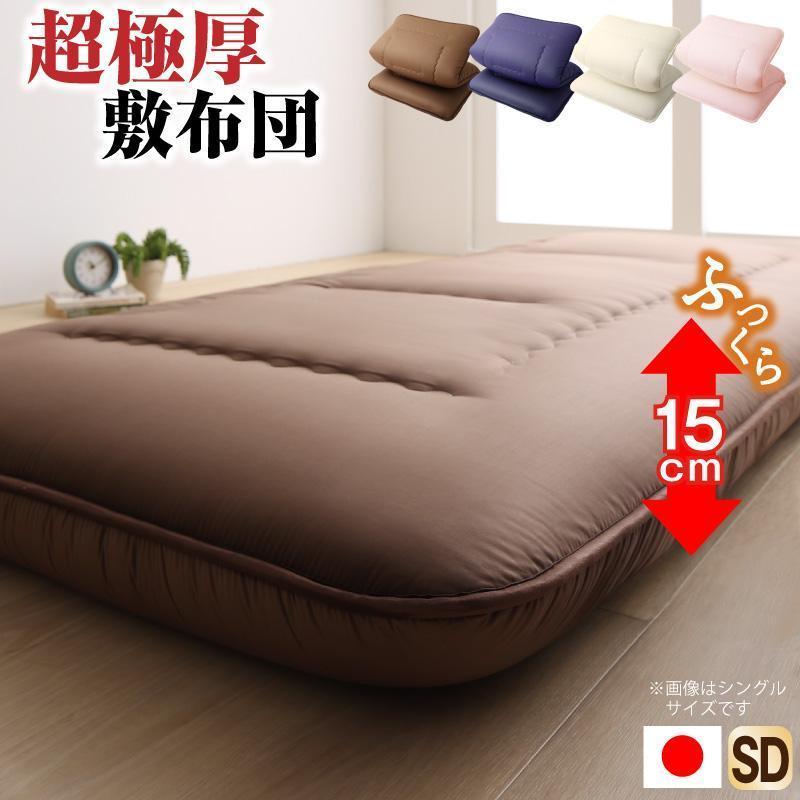 敷布団 敷きふとん 日本製 厚み15cm 極厚三層構造 ふかふか寝心地敷布団 セミダブル