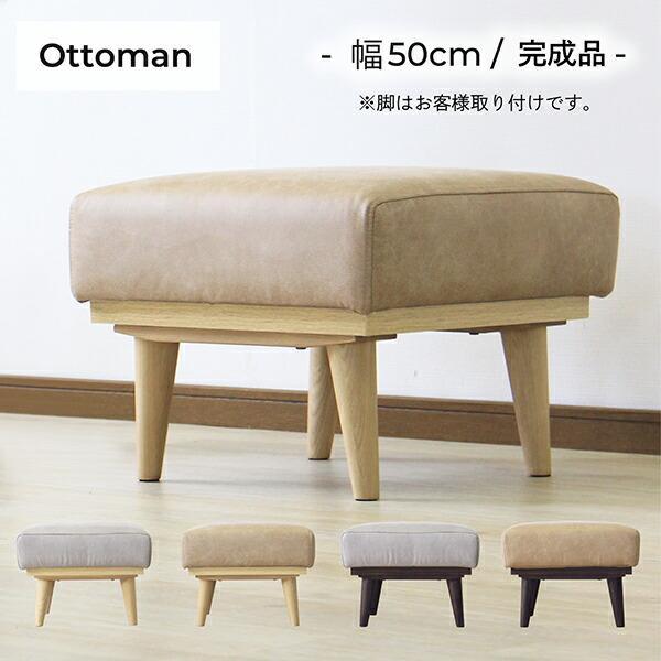 スツール オットマン チェア 椅子 幅80cm