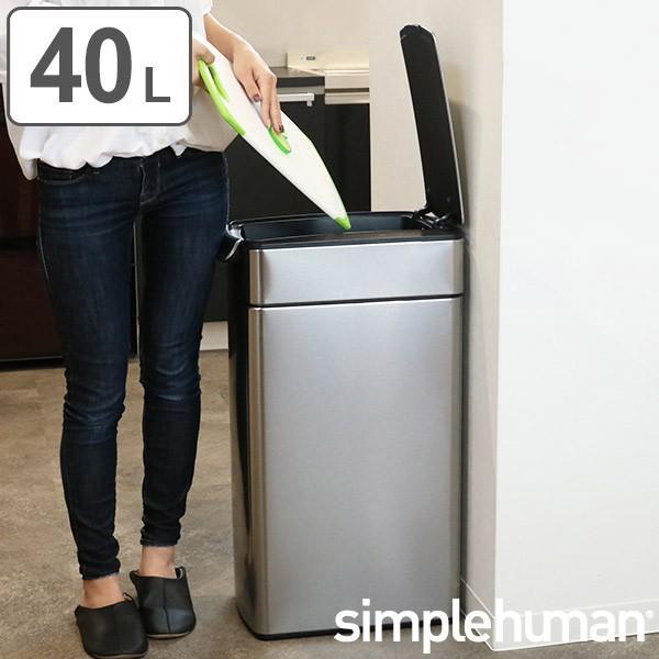 正規品 ゴミ箱 シンプルヒューマン スリム ふた付き simplehuman 40L スリムタッチバーダストボックス ( 送料無料 縦型 ごみ箱 キッチン 分別 )|interior-palette