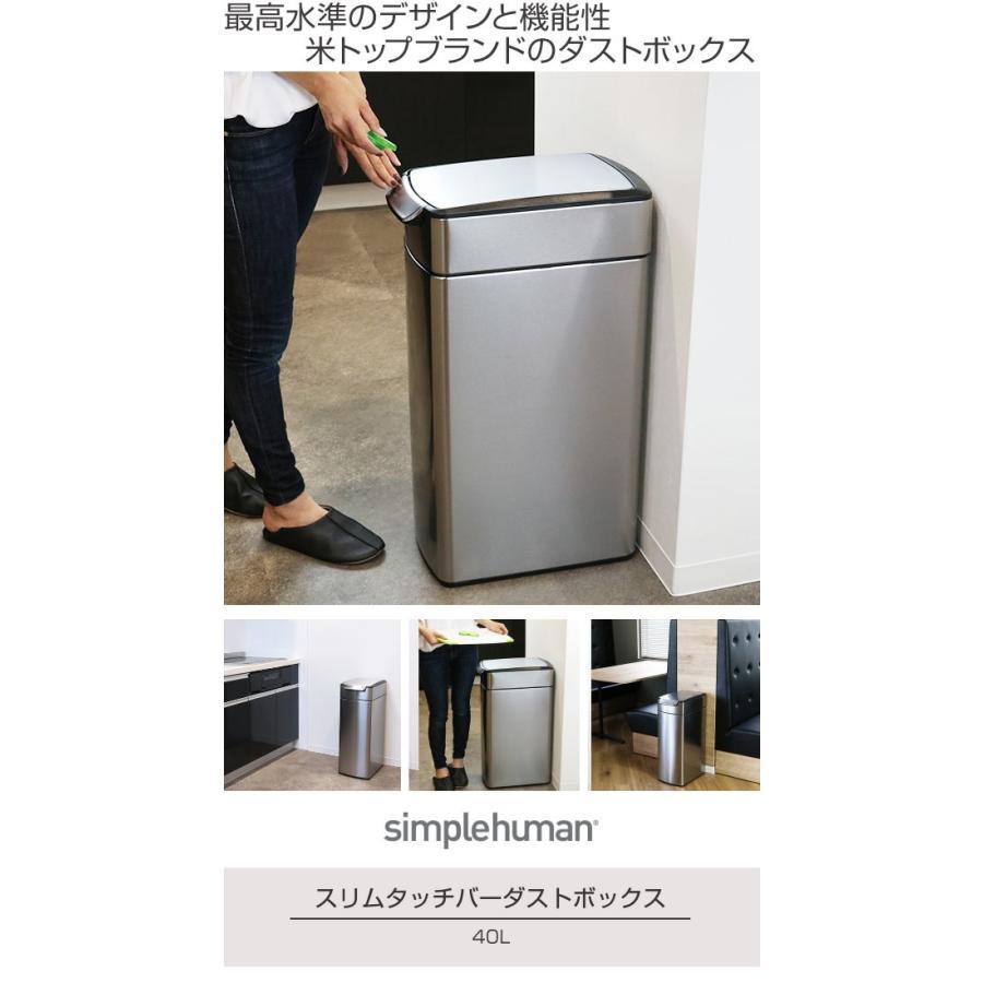 正規品 ゴミ箱 シンプルヒューマン スリム ふた付き simplehuman 40L スリムタッチバーダストボックス ( 送料無料 縦型 ごみ箱 キッチン 分別 )|interior-palette|02