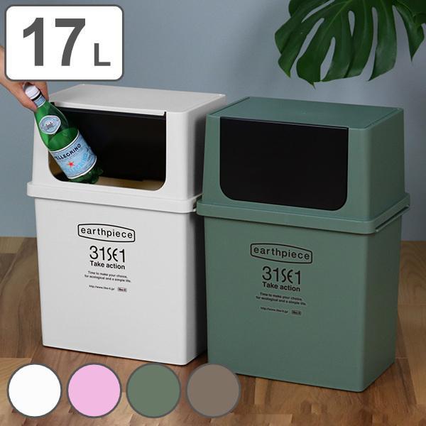 ゴミ箱 横型 フロントオープンダスト アースピース 浅型 ふた付き スタッキング 17L ( ごみ箱 17リットル フロントオープン 蓋つき 横 角型 キッチン )|interior-palette