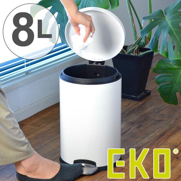 ゴミ箱 ペダル EKO ルナ ステップビン 8L ホワイト ( ごみ箱 ダストボックス おしゃれ ステンレス シンプル インナー付 洗える )|interior-palette