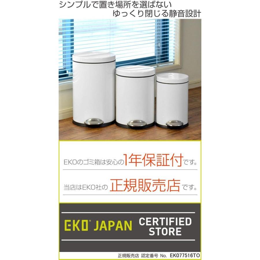ゴミ箱 ペダル EKO ルナ ステップビン 8L ホワイト ( ごみ箱 ダストボックス おしゃれ ステンレス シンプル インナー付 洗える )|interior-palette|02