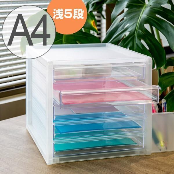 レターケース A4 浅5段 半透明 squ+ ナチュラ ソーフィス ( 収納 ファイルケース プラスチック )|interior-palette