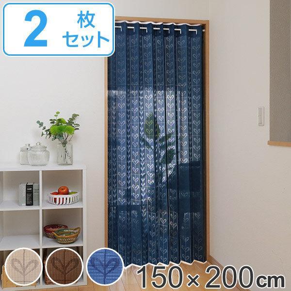 間仕切り カーテン パタッとたためるカーテン 150×200cm 2枚組 有名な のれん 販売実績No.1 目隠し 仕切り つっぱり式 暖簾