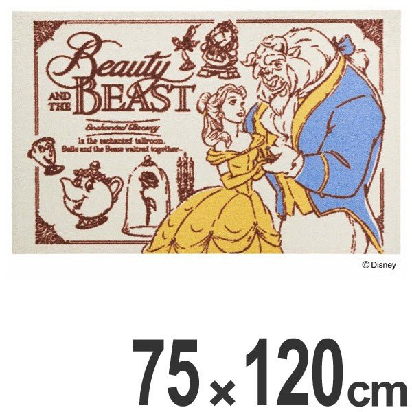 【今だけポイント5倍】玄関マット 屋内・屋外兼用 美女と野獣 75×120cm ( 玄関 マット 洗える )