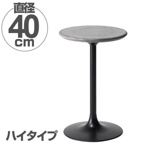 サイドテーブル 円形 ハイタイプ モルタル仕上 LIETO 直径40cm ( テーブル ハイテーブル 机 )