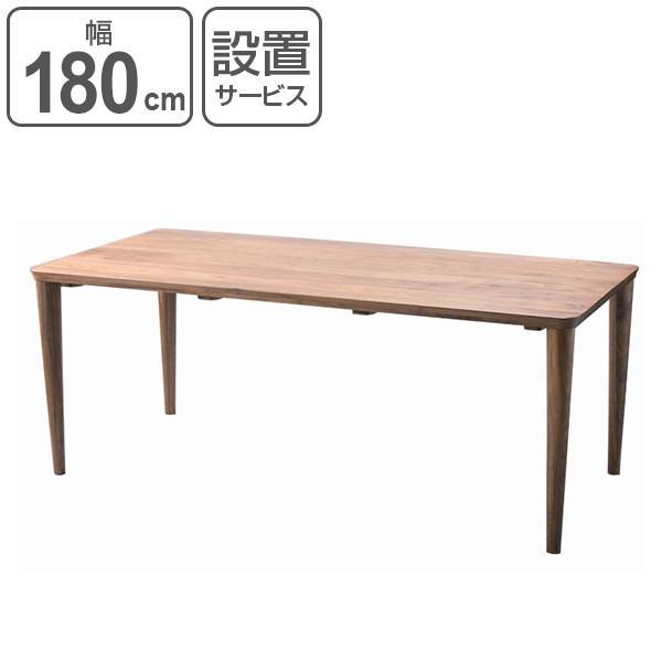 【今だけポイント5倍】ダイニングテーブル 食卓 無垢材 オイル仕上げ 幅180cm ( 天然木 無垢 ウォールナット 幅180cm )