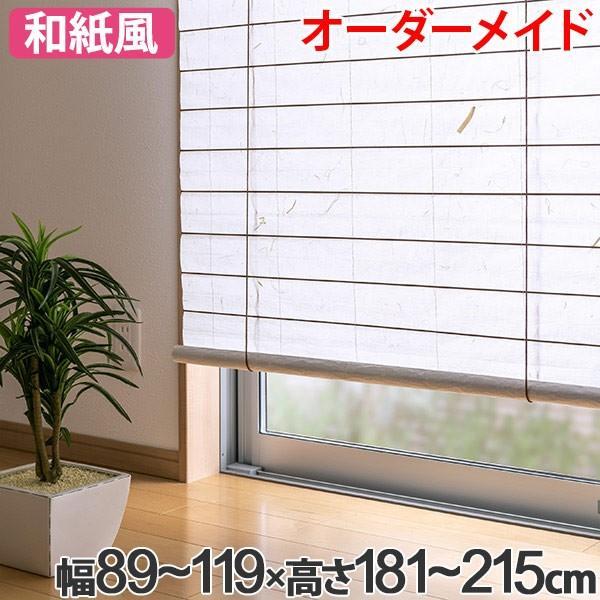 割引購入 和風 ロールスクリーン オーダーメイド すだれ 幅89〜119×高さ181〜215cm ( 風和璃 カラー和紙風スクリーン ( ロールカーテン ) すだれ 簾 日除け 日よけ ), 最新最全の:6f8f99fc --- grafis.com.tr