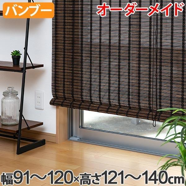 日本に ロールスクリーン バンブースクリーン サイズオーダー 幅91〜120×高さ121〜140cm RC-1520 ) 竹 ロールアップスクリーン ( ロールカーテン RC-1520 簾 簾 間仕切り ), Miz:afd522e1 --- grafis.com.tr