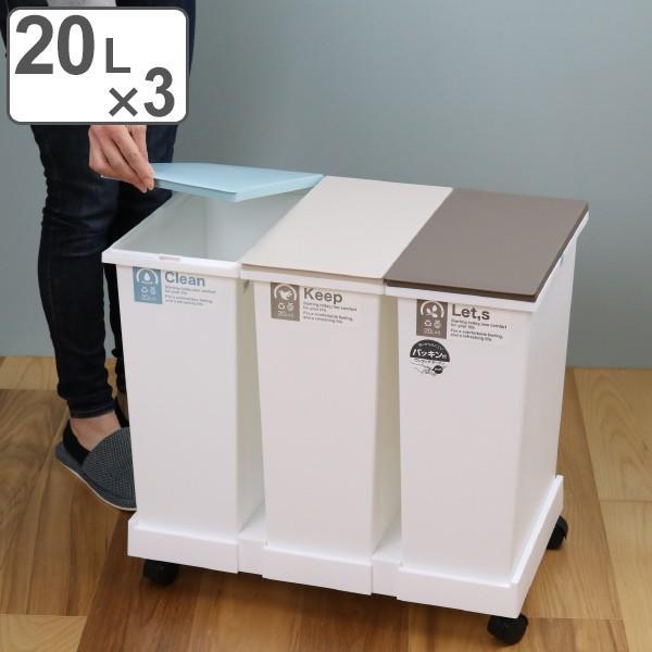 ゴミ箱 分別 台座付オープンペール 3個セット キャスター付き ( ごみ箱 分別ゴミ箱 ふた付き )|interior-palette