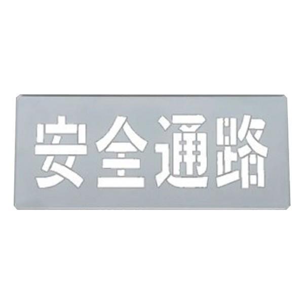 【週末限定クーポン】吹き付けプレート 「安全通路」 30x70cm ( 安全標識 安全標識 安全標識 スプレー 吹きつけ 床 コンクリート ) a9c