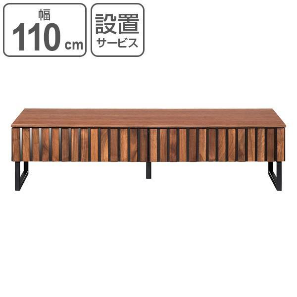 ローテーブル リビングテーブル 天然木 ルーバーデザイン GARBO 幅110cm ( テーブル 収納 センターテーブル ルーバー )