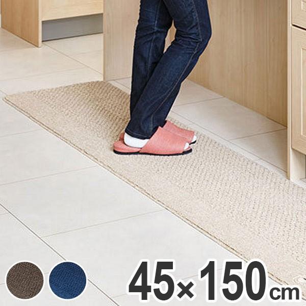 キッチンマット SALE 45×150cm クラスタイル 日本製 洗える キッチンラグ マット 定価 150cm キッチン
