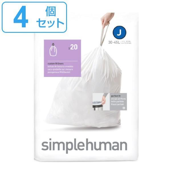 simplehuman ゴミ袋 カスタムフィットライナーJ 4個セット CW0169 ( シンプルヒューマン パーフェクトフィット 専用 30L 45L )|interior-palette