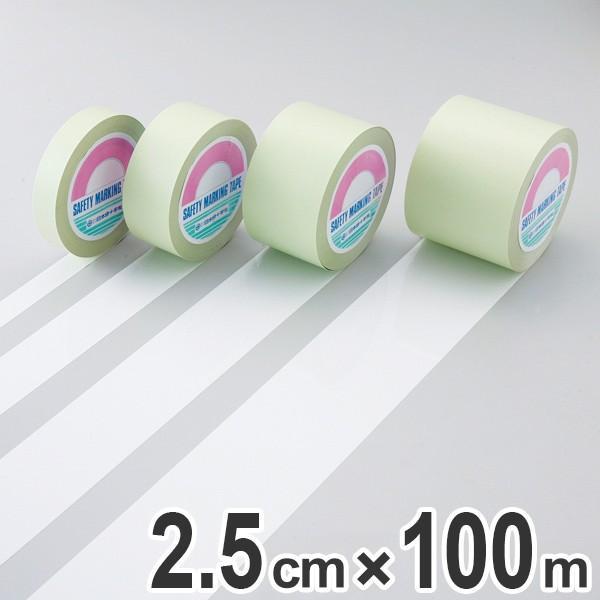 ガードテープ 白 25mm幅 100m GT−251W テープ 日本製 ( フロアテープ 屋内 安全 区域 標示 粘着テープ 区画整理 線引き ライン引き )