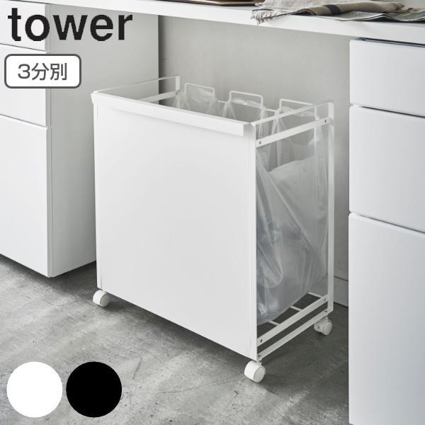 ゴミ箱 分別 タワー tower 目隠し ダストワゴン 3分別 キャスター付き ( ごみ箱 キッチン おしゃれ レジ袋 資源ごみ おすすめ ) interior-palette