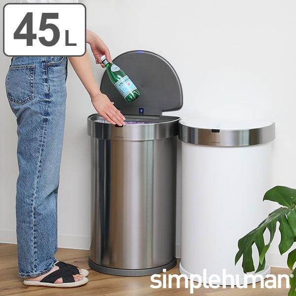 正規品 ゴミ箱 シンプルヒューマン simplehuman センサーカン セミラウンド 45L ふた付き ( 分別 ごみ箱 スリム ST2018 )|interior-palette